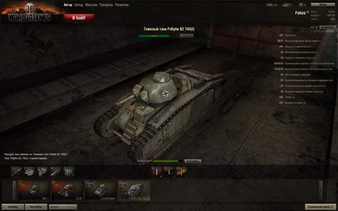 старта World of Tanks на