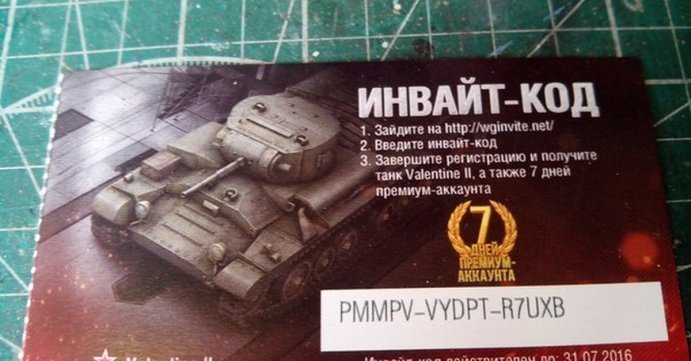Инвайты World of Tanks инвайт
