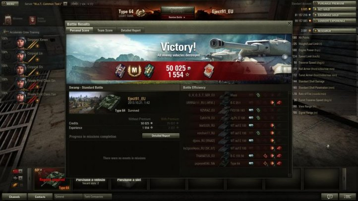 Найден: World of Tanks Test