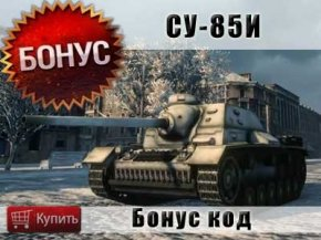 Бонус код на СУ-85И в World of tanks