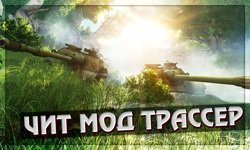 Чит мод трассер на World of Tanks