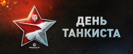 день танкиста world of tanks бонус код