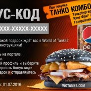 Бонус Коды в World of Tanks