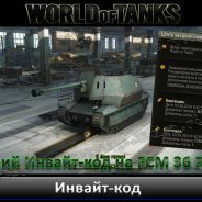 Код Wargaming 2016 World of Tanks