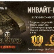 Код Wargaming Август 2016 World of Tanks