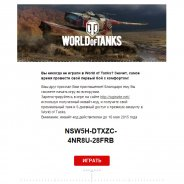Коды на World of Tanks Бесплатно
