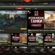 Моды на Игру World of Tanks