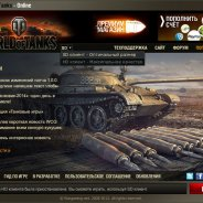 Системные Требования World of Tanks
